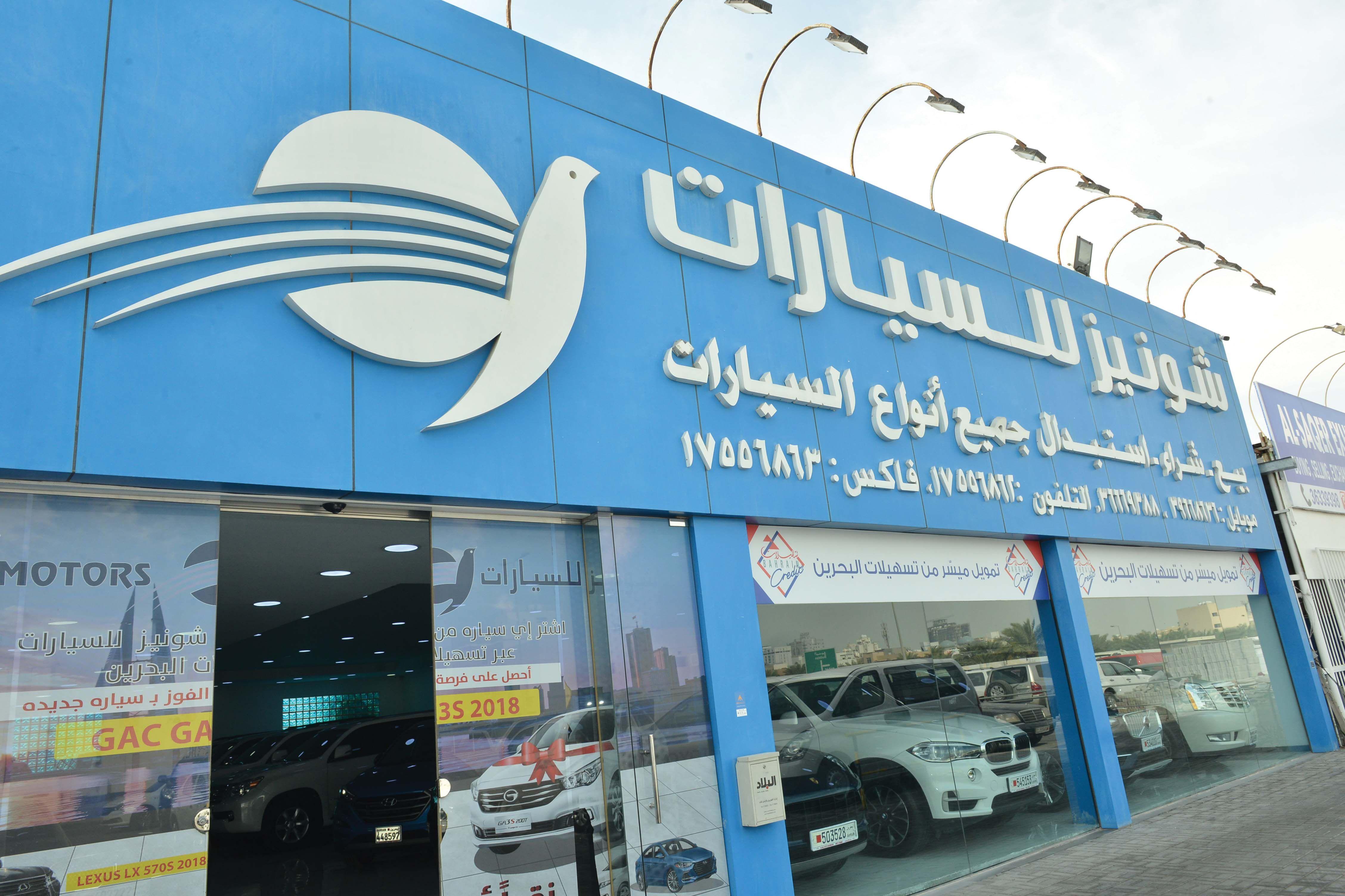 Shoneez Motors | Al A'Ali Auto Showroom VIVA Bahrain